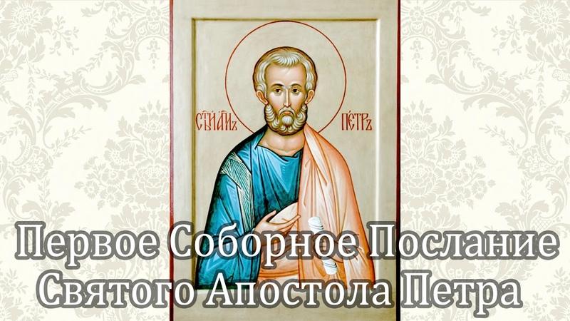Первое соборное послание святого апостола Петра