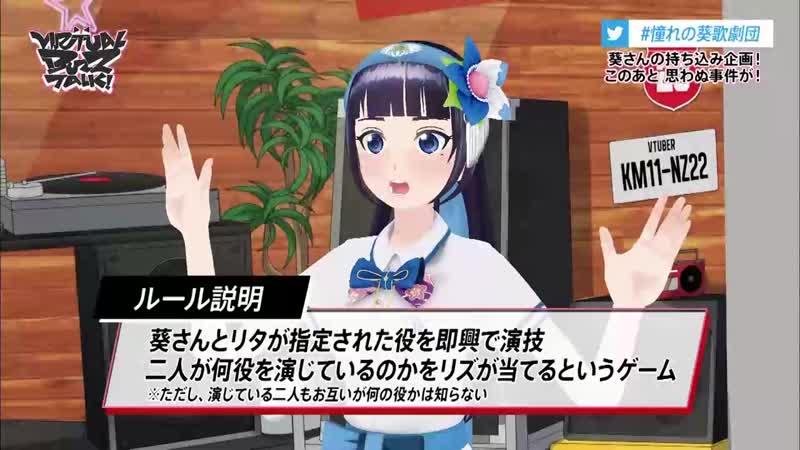 VIRTUAL BUZZ TALK! - 07 (180818) Guest 富士葵 (Fuji Aoi)
