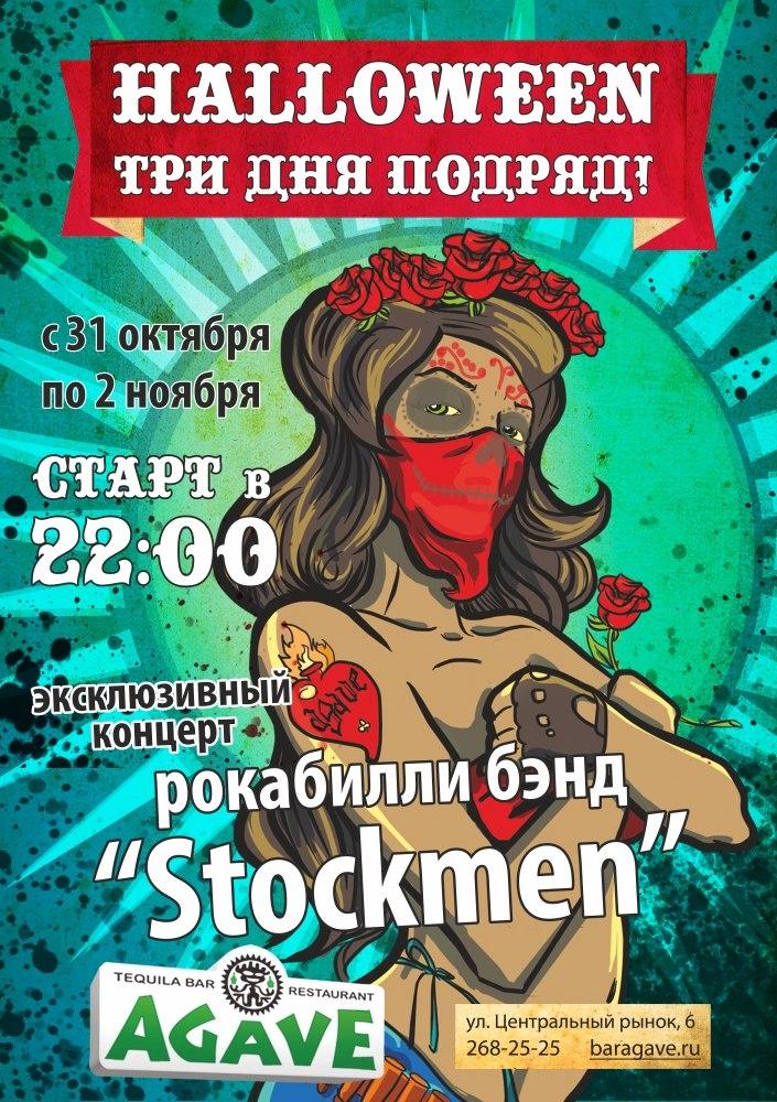 02.11 Stockmen в Агаве