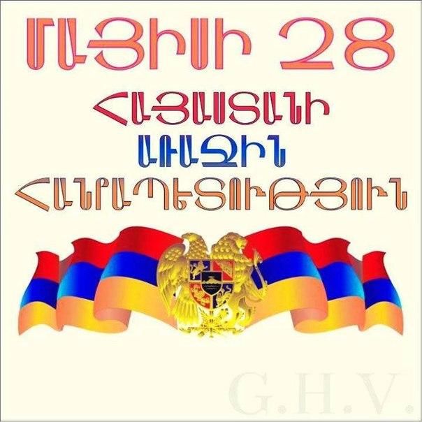 новости армении сегодня