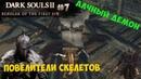 Повелители Скелетов, Земляной пик и Алчный Демон (Dark Souls 2: SotFS) [7]