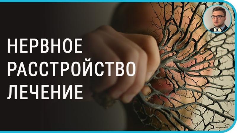 Нервное расстройство   симптомы причины лечение