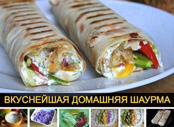 ВКУСНЕЙШАЯ ДОМАШНЯЯ ШАУРМА ( Готовится быстро и легко! ) И для домашних, и когда гости внезапно нагрянут! ^_^ Попробуйте, и вы будете делать ее постоянно. Вам потребуется: - тонкий армянский лаваш.. Смотреть рецепт пoлнocтью.. »