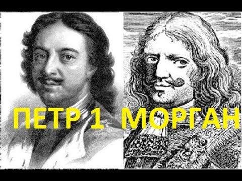 Петр Морган. Мифы или фантазии историков...