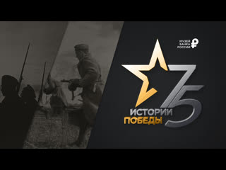 Виртуальная выставка памятных монет «Истории Победы»
