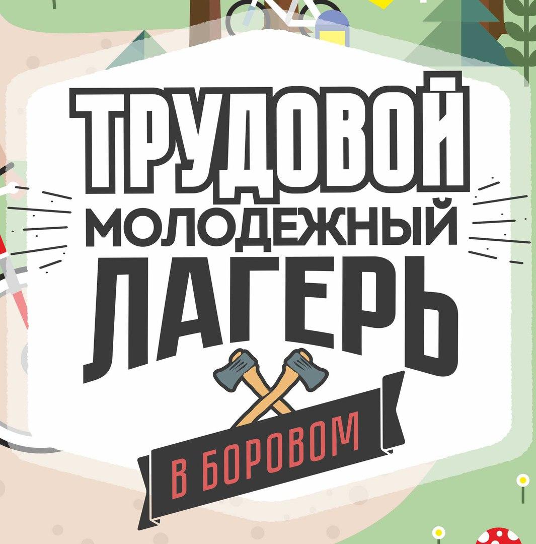 Афиша Новосибирск Молодежный лагерь в Боровом 2019