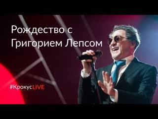 #крокусlive | рождество с григорием лепсом. все артисты в праздничном концерте ()