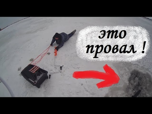 Провалился под лед Fell through the ice