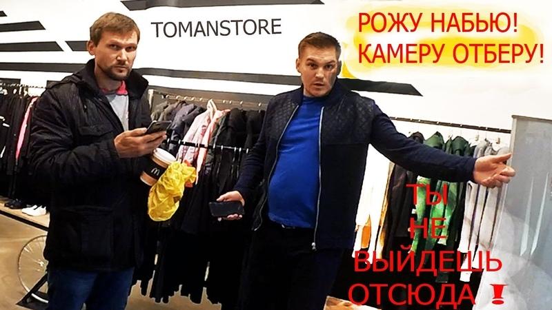 РОЖУ НАБЬЮ! КАМЕРУ ОТБЕРУ! - быдловатый продавец распускает руки, угрожает, хамит. TOMANSTORE