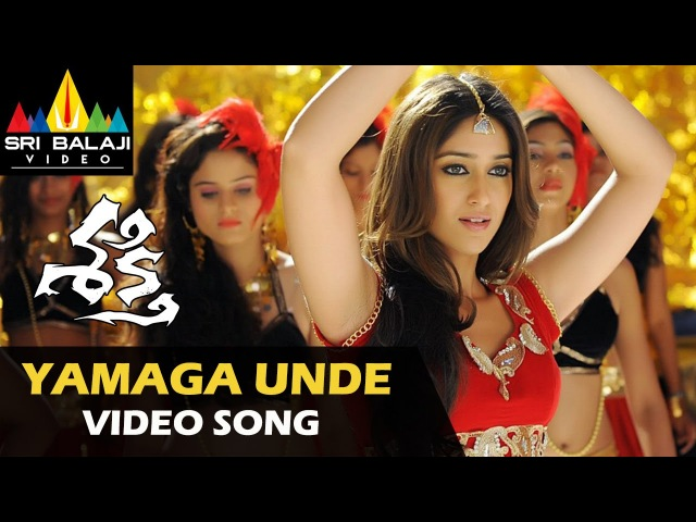 Shakti Video Songs | Yamaga Unde Video Song | Jr.NTR, Manjari Phadnis, Ileana | Sri Balaji Video