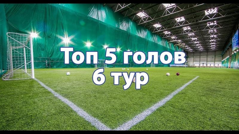 Северная Футбольная Лига 7x7 Топ 5 голов 6 тур