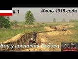 Battle of Empires 1914-1918, Германская империя #1.Миссия