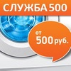 """""""Служба 500"""" - недорогой ремонт стиральных машин"""