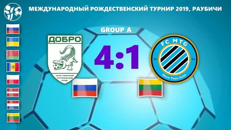 Игра 16. ХФК ДОБРО (RUS) - FC MTG (LTU)