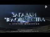 Загадки человечества с Олегом Шишкиным ( 31.10.2017 )