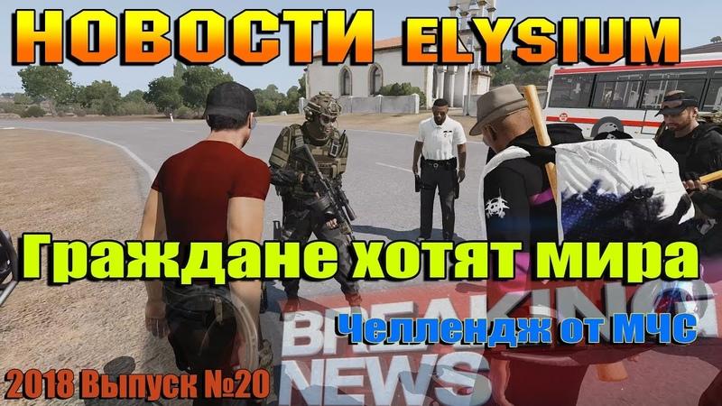 Новости острова Elysium Role Play 21-11-2018 Выпуск №20