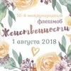 Международный флешмоб женственности Черновцы