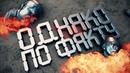 12 декабря - День Конституции РФ - ролик студии Думай Сам. Думай Сейчас (2015)
