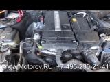Купить Двигатель Mercedes W204 2.5 C 230 M272.911 Двигатель Мерседес W204 2.5 M272 911 Наличие