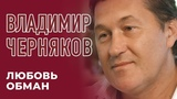 Владимир Черняков и Татьяна Лист - Любовь-обман
