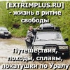 EXTRIMPLUS.RU - ЖИЗНЬ В РИТМЕ СВОБОДЫ