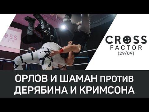 NSW Cross Factor (29/09): Дмитрий Орлов и Шаман против Антона Дерябина и Ронни Кримсона