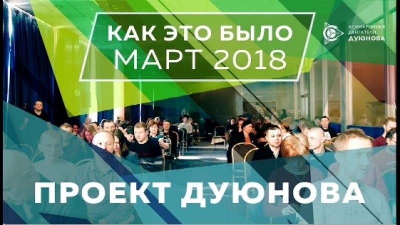 Как это было Вторая конференция по проекту Дуюнова - март 2018
