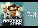 Поиски улик 7-8 серия. (2014) Детектив, сериалы русские 2014