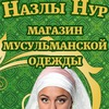 Мусульманская одежда,Платья для Никаха, Хиджаб