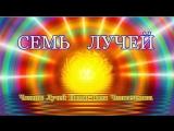 Чоханы Семи Лучей. Познание, медитация, осознание.