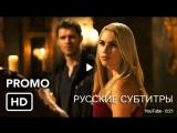 The Originals 5x08 Promo The Kindness of Strangers (HD) Season 5 Episode 8 Promo [RUS_SUB]