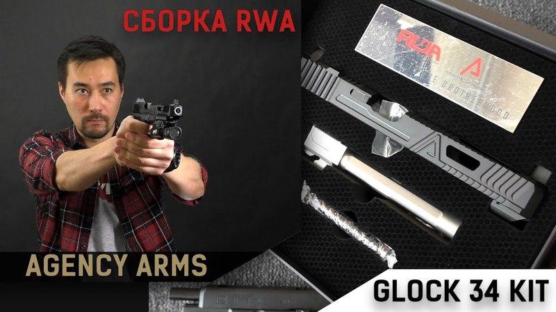 Устанавливаем кит от RWA Agency Arms на Glock 34 от Tokyo Marui