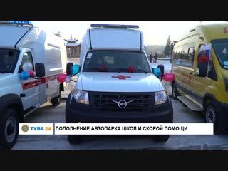 #Тува24 Пополнение автопарка школ и скорой помощи