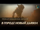 В городе новый дьявол | Трейлер ковбойских образов – League of Legends