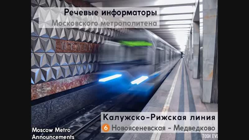 Информатор Калужско Рижской линии