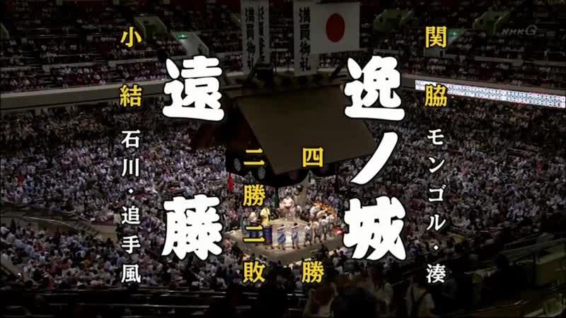 Endo vs Ichinojo Natsu 2018 Makuuchi Day 5
