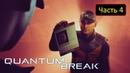 Quantum Break PC - Акт 1 Часть 4 - Развилка 1 / PR-кампания