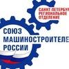Sankt-Peterburgskoe-Ro Soyuza-Mashinostroiteley-Rossii