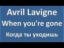 Avril Lavigne - When youre gone - текст, перевод, транскрипция