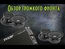 Обзор комплекта громкого фронта - Pride Quattro XL - Machete MW80 - Alphard X6L
