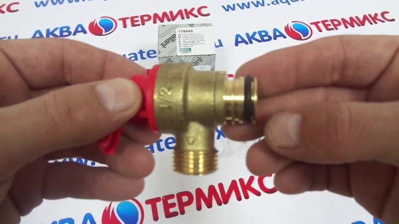 Предохранительный клапан 3 бар VAILLANT atmo turboTEC 178985