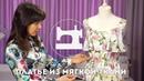 👗 Шьем платье из очень мягкой ткани. Часть 1