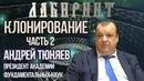 ЛАБИРИНТ | А.Тюняев | Клонирование ч.2
