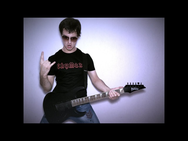 Чулин Максим - Храни Меня (Кавер гр.Мастер)