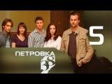 Петровка, 38. Команда Петровского 2009 - 5 серия