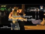 Вишни вкус на губах - Сергей Грищук. Танцуют Alfonso &amp M