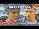 Чистая проба / HD 1080p / 2011 (детектив, приключения). 1-4 серия из 8
