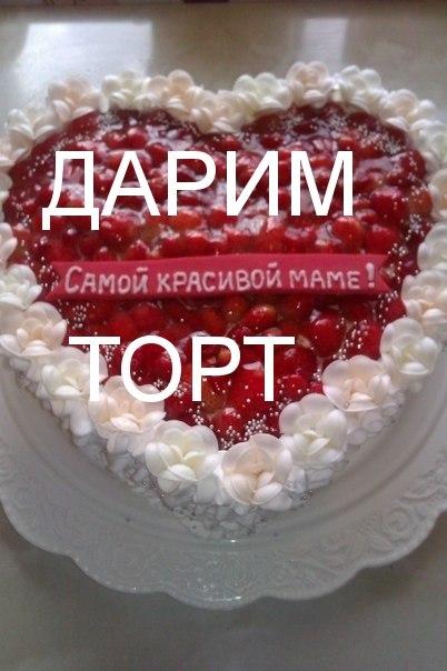 Торт - фотография стерлитамак