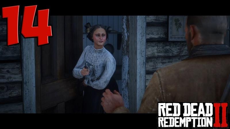 Red Dead Redemption 2 Прохождение Часть 14 Старая любовь Сектанты