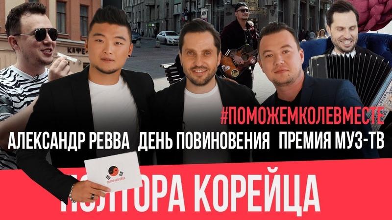 ПолтораКорейца: Александр Ревва, поможем Коле, день повиновения, премия МУЗ-ТВ!